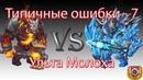 Хроники хаоса - Война гильдий - Типичные ошибки - 7 - Ультим в щит - Mortal