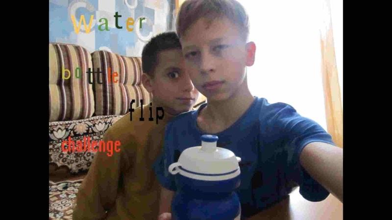 Water bottle flip challenge (вотер ботл флип челлендж)