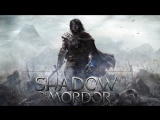 Middle-earth: Shadow of Mordor (стример - Тедан Даспар) + ссылка на розыгрыш ключа от RAGE