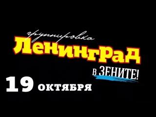 Ленинград в Зените, 19 октября 2018