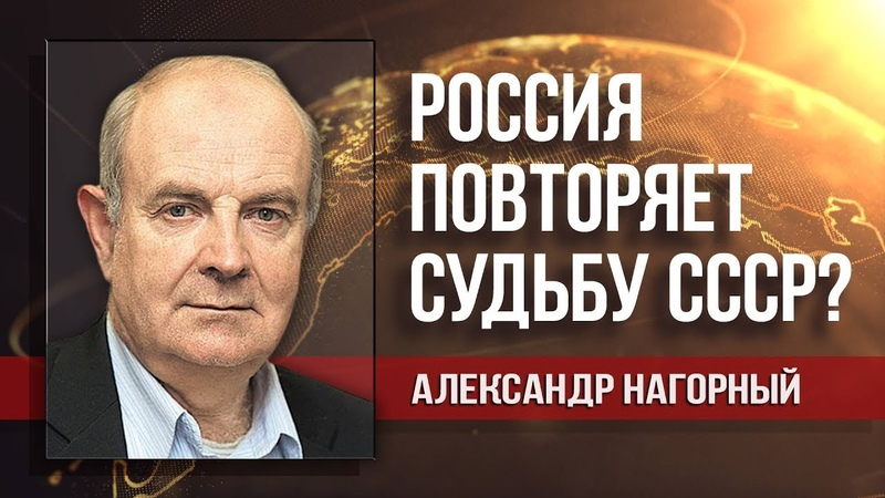Александр Нагорный. Космические угрозы США и новые горбачёвцы