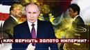 Как Япония присвоила золото Российской империи Россия вернёт царское золото из Японии