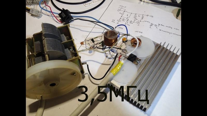 АМ передатчик на 3.5МГц.Пусть слушает район.