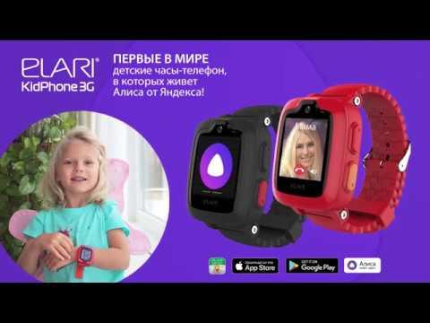 Elari KidPhone 3G: первые в мире детские часы-телефон, в которых живет Алиса от Яндекса!