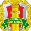 Главное управление юстиции Брестского облиспол.