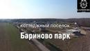 Коттеджный поселок Бариново парк 2