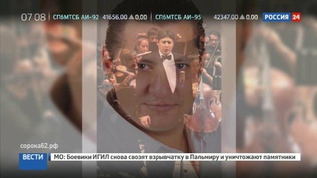Новости на «Россия 24» • Наследник Шаляпина: российский бас получил Грэмми