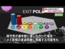 【日本ニュース】英総選挙 与党・保守党は第1党も過半数は維持できない見通し(2017-06-09)