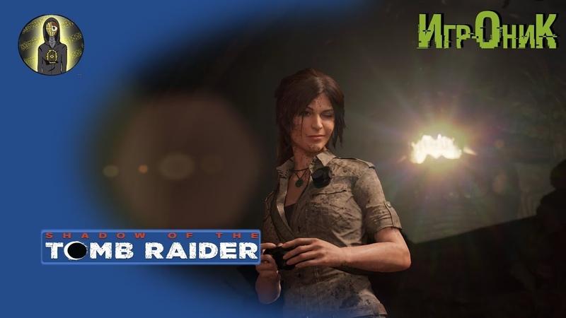Shadow of Tomb Raider Неожиданная встреча Море трупов и Крови Серия 9