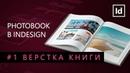 Photobook Indesign 1 Верстка книги Уроки Виталия Менчуковского
