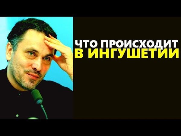 Максим Шевченко: что происходит в Ингушетии 04.10.2018
