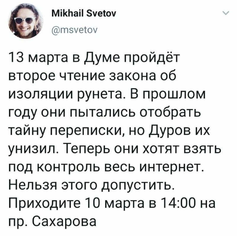 Власти Москвы утвердили митинг против изоляции Рунета. Если