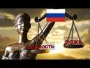 Луганский VS кандидат юридических наук РФ