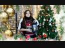 2018 12 31 Поздравление с Новым 2019 Годом КосАниК Хотару аль-Терна