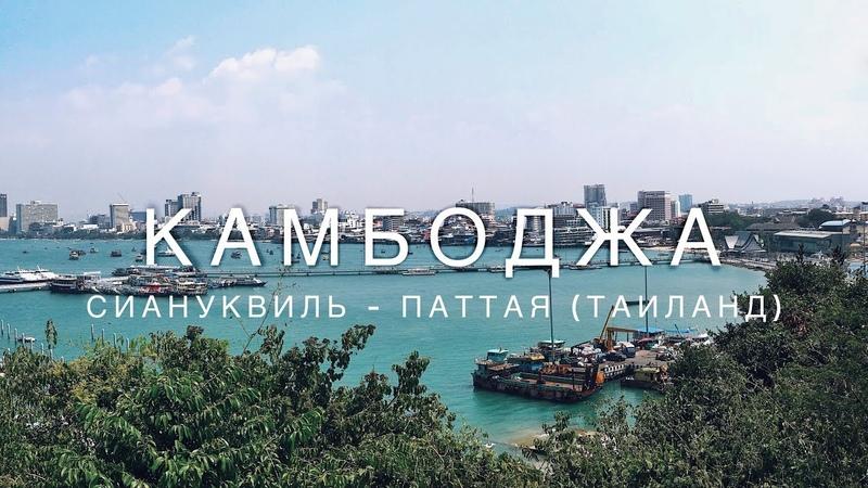 Камбоджа-Тайланд, вонючий Пномпень, дорогой Сиануквиль, опять сломался байк, русская Паттайя, Ко Лан