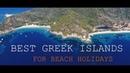 Best beaches - Greek islands