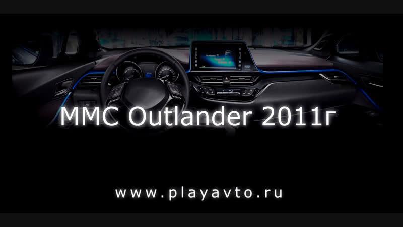 Магнитола LeTrun на Mitsubishi Outlander 2011 года