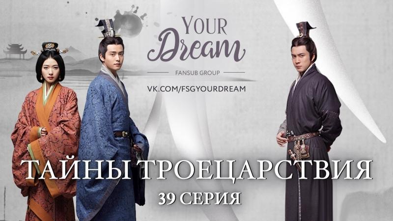 FSG_YD Тайны троецарствия -39/54 рус.саб