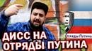 ДИСС НА ОТРЯДЫ ПУТИНА \ жирный