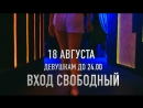 18 Августа, Суббота ! Dj Little, Mc Manzik, Pj Show iGirls Девушкам до 24.00 вход свободный Входной билет 250 рублей . Информаци