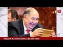 Лицо нынешней власти в РФ: Алишер Усманов, российский олигарх, владелец самой дорогой яхты в мире