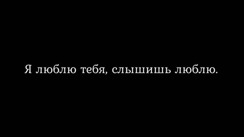 Я люблю тебя, слышишь, люблю
