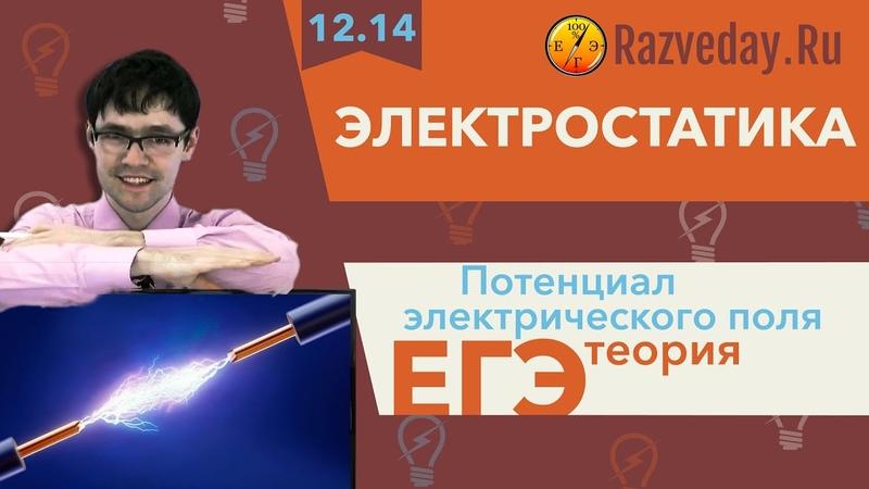 12 14 Электростатика Потенциал электрического поля ЕГЭ по физике