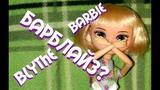 Подделка Блайз на шарнирном теле Барби Blythe fake doll