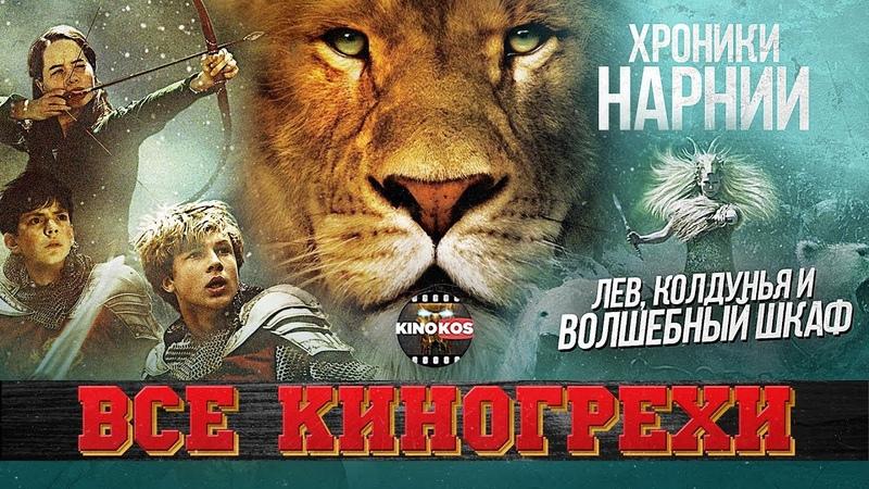 Все киногрехи Хроники Нарнии: Лев, колдунья и волшебный шкаф
