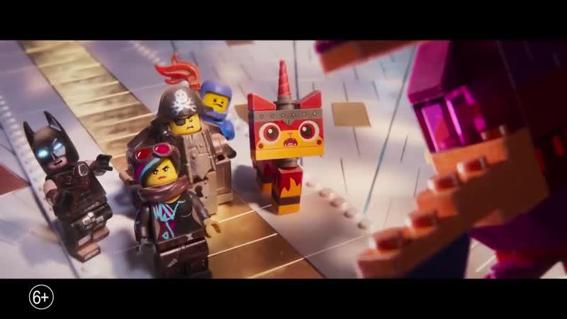 Лего Фильм 2 Русский трейлер 2019 смотреть онлайн без регистрации