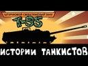 ПТ САУ Т95 - Истории танкистов. Приколы, баги, забавные ситуации World Of Tanks .