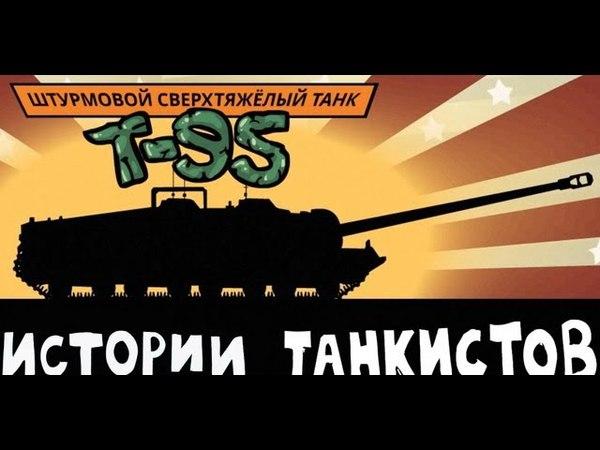 ПТ САУ Т95 - Истории танкистов. Приколы, баги, забавные ситуации World Of Tanks.