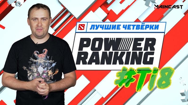 Power Ranking: ЛУЧШИЕ ЧЕТВЁРКИ TI8