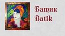 Батик Роспись по ткани Batik Painting on fabric