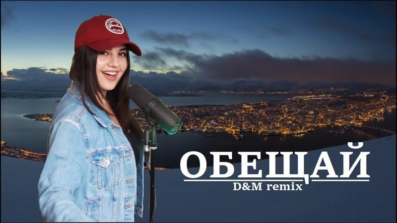 DM - Обещай (ремикс) [ft. Anivar (Ани Варданян)]