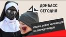 Упыри зовут украинцев на парад уродов