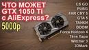 Что может GTX 1050 Ti AliExpress за 5000р?