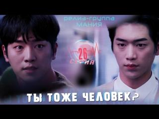 [Mania] 26/36 Ты тоже человек? / Are you human too?