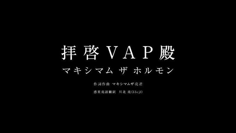 マキシマム ザ ホルモン 『拝啓VAP殿』 Music Video