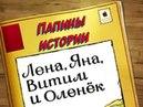 Мурад Аджиев - Лена, Яна, Витим и Оленёк (читает Григорий Войнер Майя Войнер)