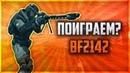 Пятничная потасовка от InForce ВСЁ КУПЛЕНО BF2142