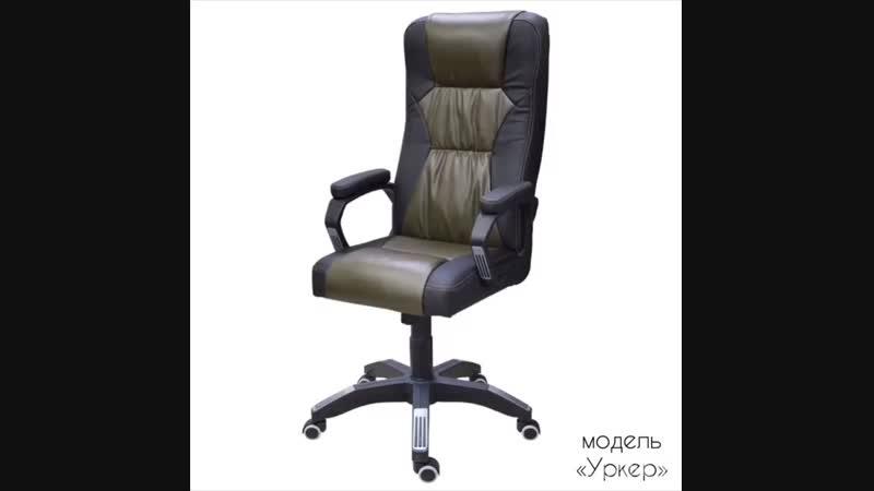 . . Ссылка👉🏻 @ ural_kresla 👈🏻ПРОИЗВОДИТЕЛЬ 👍🏻 КРЕСЕЛ . . Кресло, модель Уркер  Высота спинки:800мм Ширина:530 мм Глубина:520