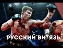 Русский Витязь - Александр Поветкин!