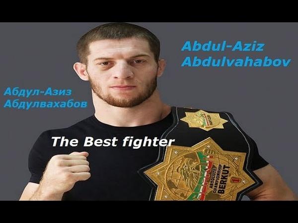 Лучший боец мира Абдул-Азиз Абдулвахабов Highlights Abdul-Aziz Abdulvahabov