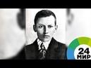 В Москве вспомнили известного татарского поэта Габдуллу Тукая - МИР 24
