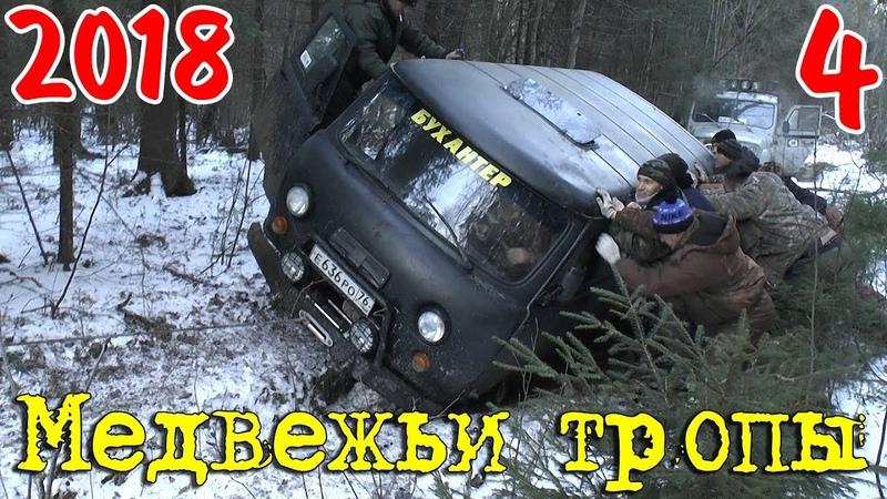 Положили на бок УАЗ буханку Медвежьи тропы 2018 Offroad часть 4