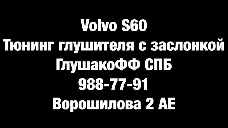Volvo S60 Тюнинг глушителя на заслонке Sport Sity