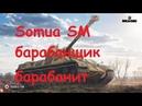 Somua SM 5 минут боя а союзники уже слилась