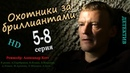 ᴴᴰ Охотники за бриллиантами 5,6,7,8 серия Психологический детектив
