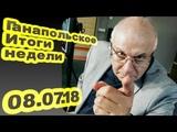 Матвей Ганапольский. Итоги недели с Евгением Киселевым. 08.07.18